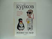 Курков А. Пикник на льду (б/у)., фото 1