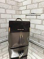 Женский рюкзак Michael Kors эко кожа+замш Бронза/Шоколад