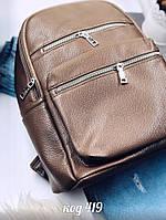 Большой вместительный бежевый рюкзак из мягкой эко-кожи