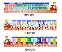 Стенди для початкової школи 1 класу - комплект паровози, фото 1