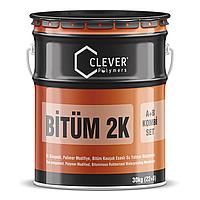 Clever Bitum 2K (упак 30 кг)  битумно -каучуковая мастика для фундаментов