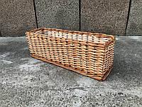 Плетений лоток ( короб) із лози 15x50 вис.15 см.