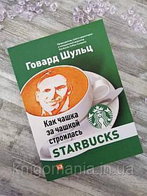Как чашка за чашкой строилась STARBUCKS. Говард Шульц.