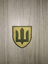 Шеврон ЗСУ Военная служба правопорядка (зашитое поле, тризуб)
