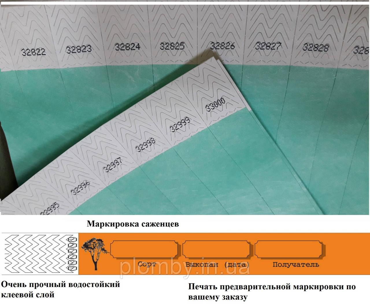 Бирка для маркировки саженцев и цветов TYVEK