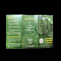 БУКЛЕТ / Євробуклет/ 130г/ 2000 шт