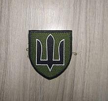 Шеврон ЗСУ Генеральный штаб (зашитое поле, тризуб)