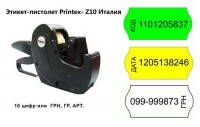 Этикет-пистолет Printex Z10