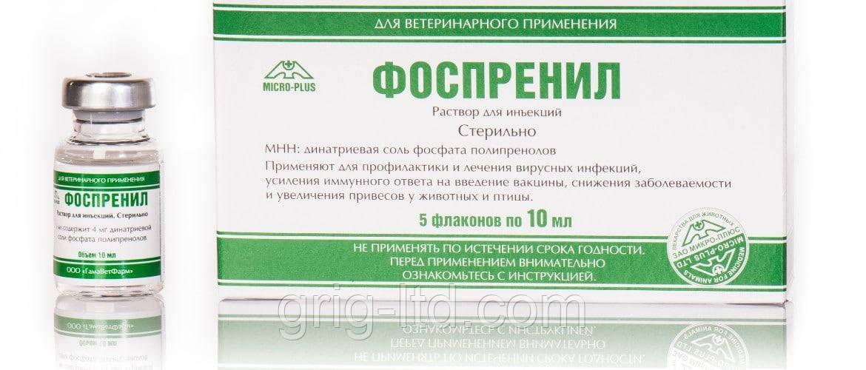 Фоспренил, 10 мл