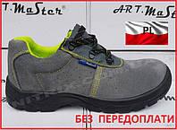 Обувь рабочая Польша