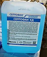 Дезинфицирующее средство СептоФан ХД жидкая форма канистра 5000мл., фото 2