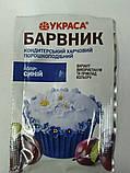 Барвник Синій 5г (Квітень), фото 2
