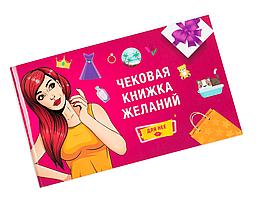 """Настольная игра """"Чековая Книжка Желаний: Для Неё"""" для пар РУС"""