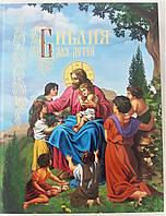Библия для детей иллюстрированная, фото 1