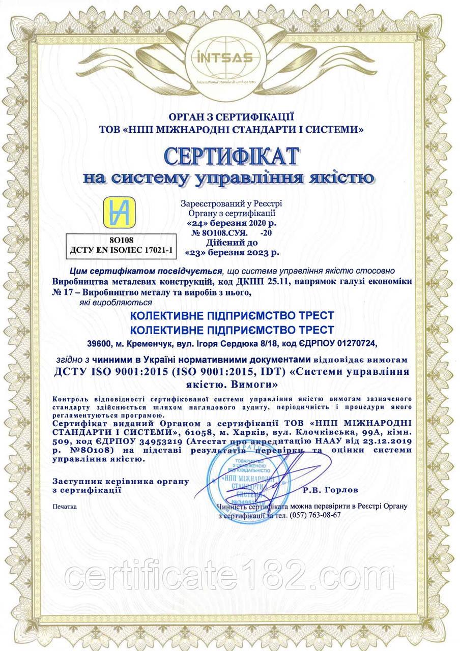 Сертификация системы управления качеством по ДСТУ ISO 9001 производства металлических конструкций