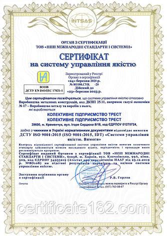Сертификация системы управления качеством по ДСТУ ISO 9001 производства металлических конструкций, фото 2