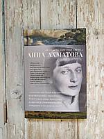 Я зажгла заветные свечи... Анна Ахматова