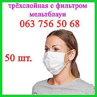 МАСКИ С ФИЛЬТРОМ МЕЛЬТБЛАУН ТРЁХСЛОЙНЫЕ 50 ШТ.