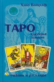 """Книга """"Таро. Ключевые понятия. учебник и расклады"""" Хайо Банцхаф."""