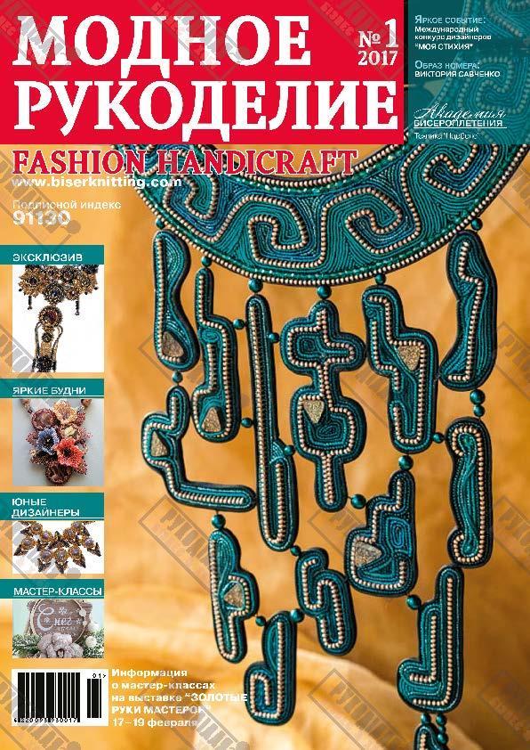 Журнал Модное рукоделие №1, 2017