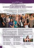 Журнал Модное рукоделие №1, 2017, фото 9