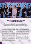 Журнал Модное рукоделие №1, 2017, фото 10