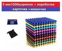 Головоломка Neocube Неокуб Радуга 1000 шариков 5мм + Коробка + мешочек + карточка в Подарок