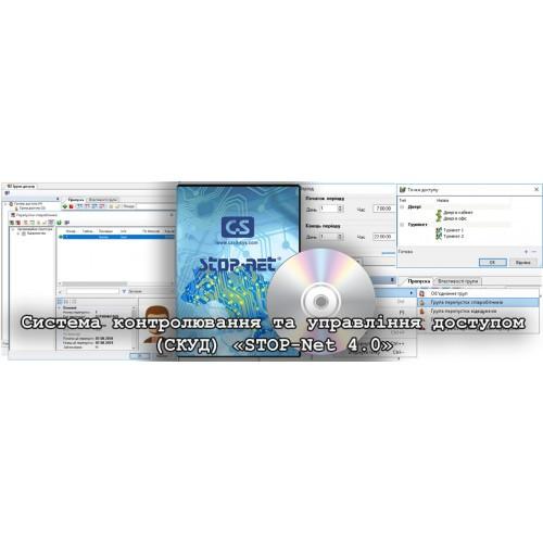 Програмне забезпечення STOP-Net 4.0