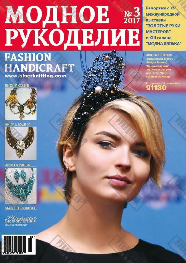 Журнал Модное рукоделие №3, 2017