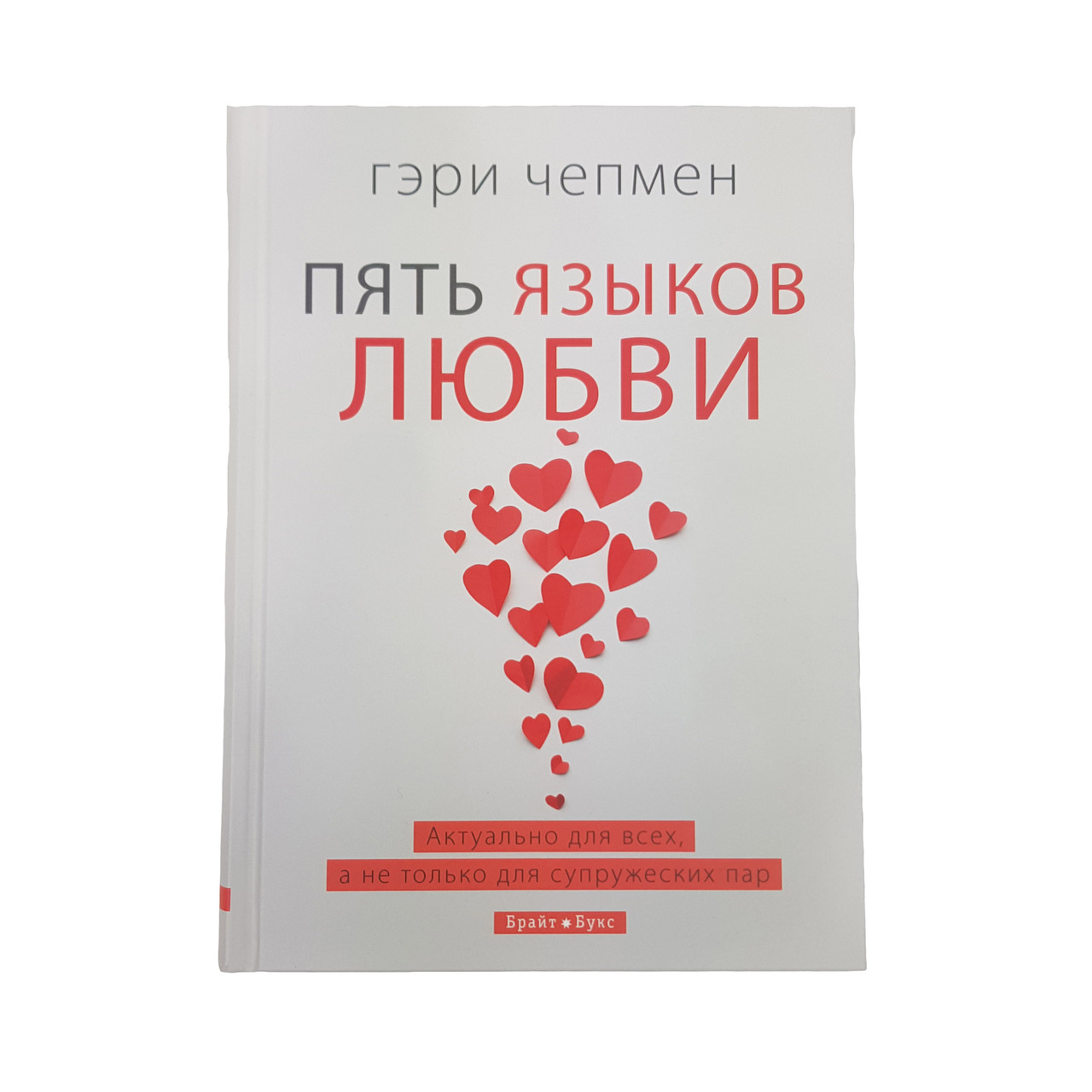Пять языков любви. Актуально для всех, а не только для супружеских пар