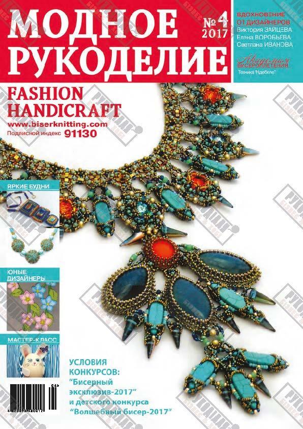 Журнал Модное рукоделие №4, 2017