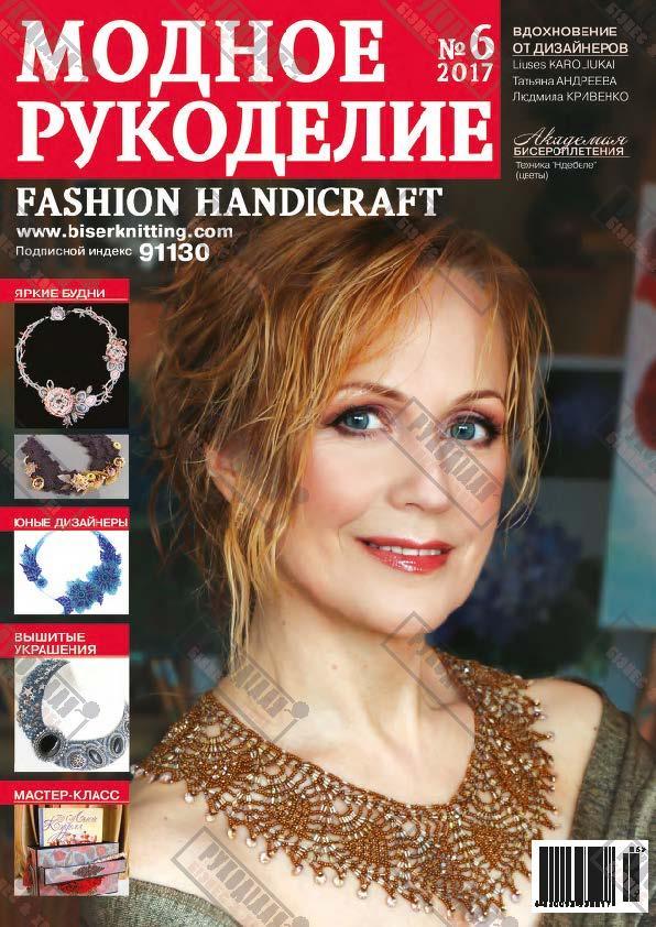 Журнал Модное рукоделие №6, 2017