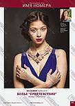 Журнал Модное рукоделие №8, 2017, фото 3
