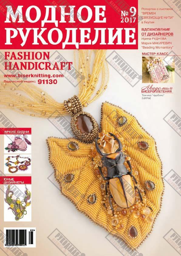 Журнал Модное рукоделие №9, 2017