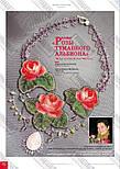 Журнал Модное рукоделие №9, 2017, фото 4