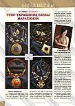 Журнал Модное рукоделие №10, 2017, фото 3