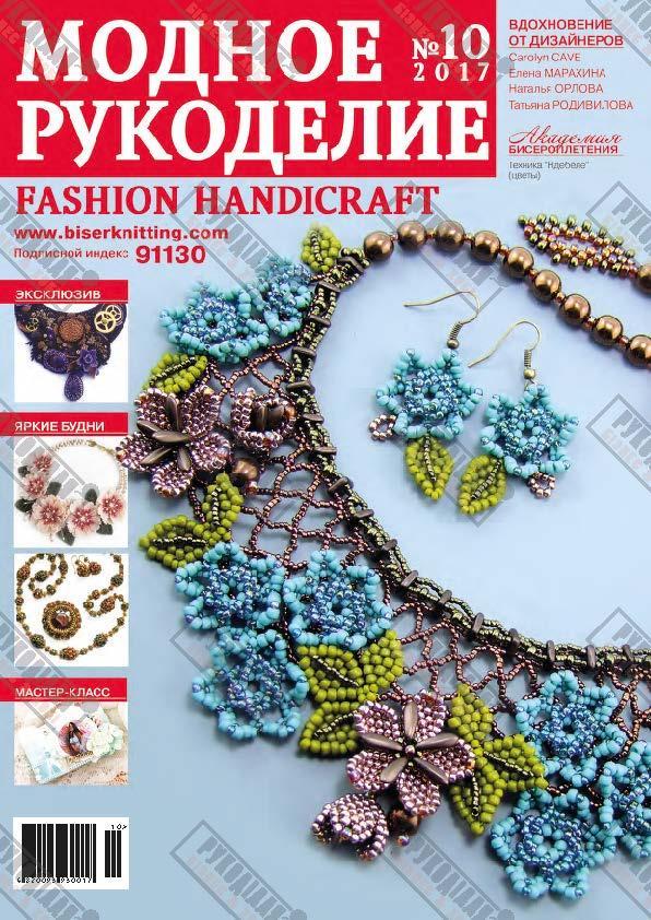 Журнал Модное рукоделие №10, 2017