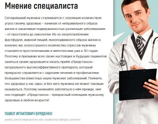 врач о Предстаноле