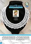 Журнал Модное рукоделие №12, 2017, фото 4