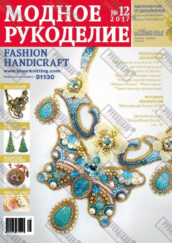 Журнал Модное рукоделие №12, 2017