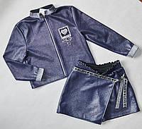 Детский костюм для девочек 128 размер, пиджак и юбка-шорты, фото 1