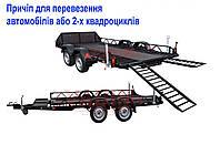 Прицеп для перевозки автомобиля или двух квадроциклов.