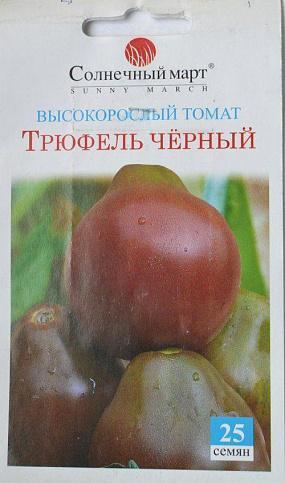 """Томат высокорослый """" Трюфель черный"""", 25 семян,ТМ Солнечный Март"""
