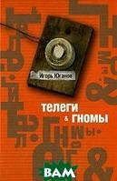 Игорь Юганов Телеги & гномы