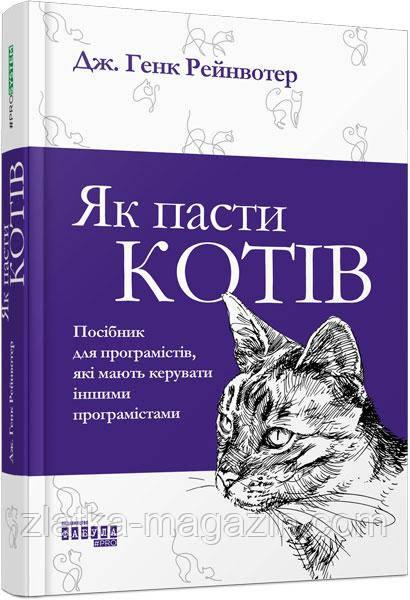 Дж. Генк Рейнвотер Як пасти котів