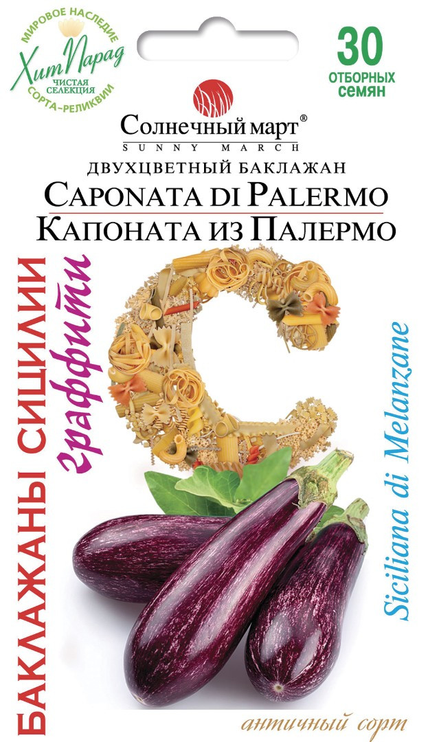 "Баклажан двухцветный ""Капоната из Палермо"", 30 шт, ТМ Солнечный Март"