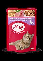 Консервы Мяу! для кошек с индейкой в нежном соусе, 100 г