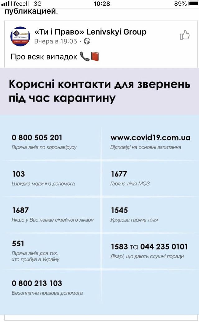 Полезные контакты для обращений во время карантина в Украине