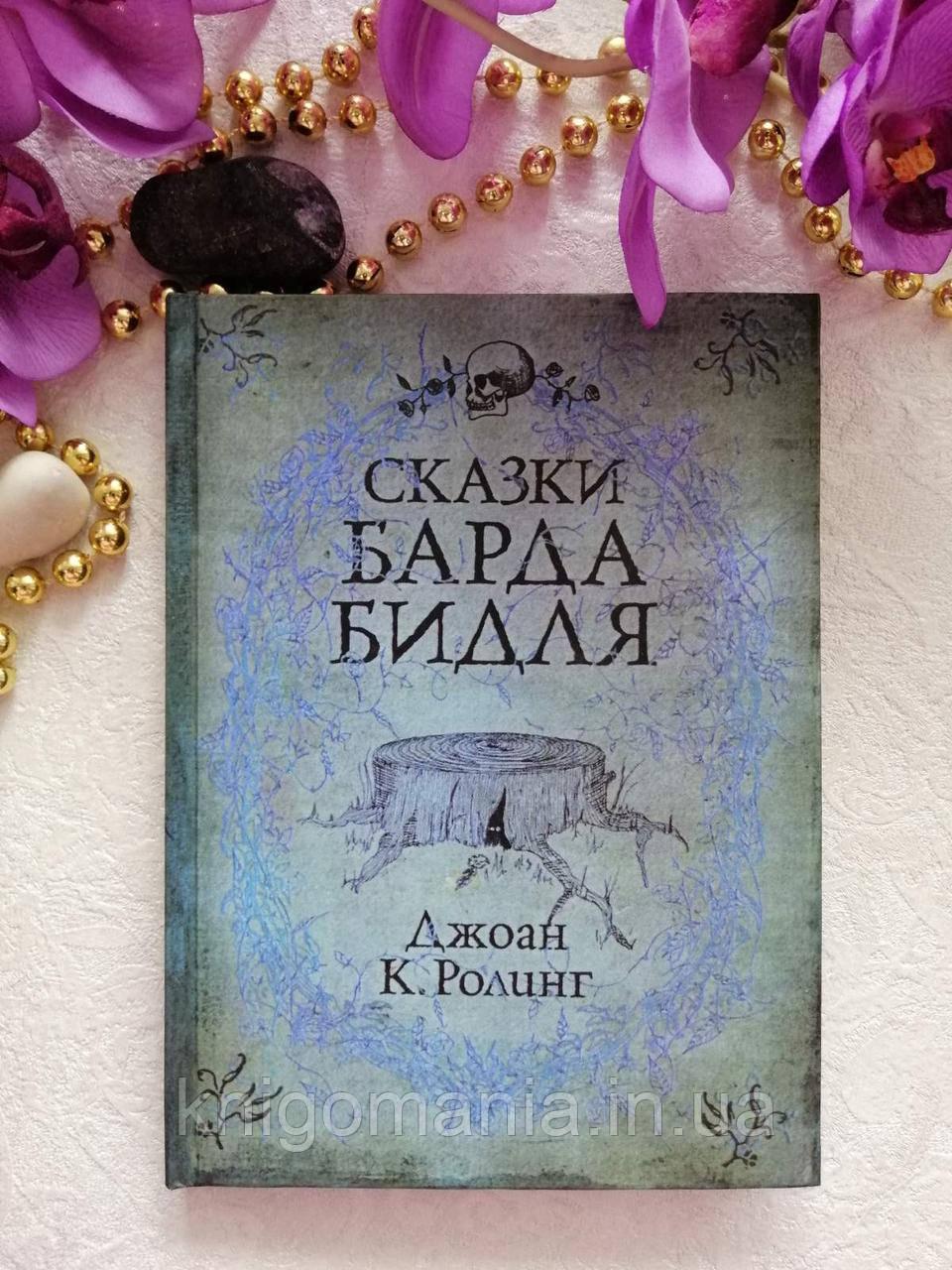 """Книга """"Сказки Барда Бидля"""" Джоан К. Ролинг"""