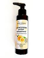 Антисептичний засіб для рук з Апельсиновим маслом, 100мл